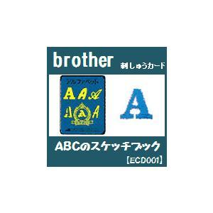 ABCのスケッチブック 6書体+5デザイン10模様 ECD001 ブラザー刺しゅうカード brother 刺繍カード|mishin-net-store