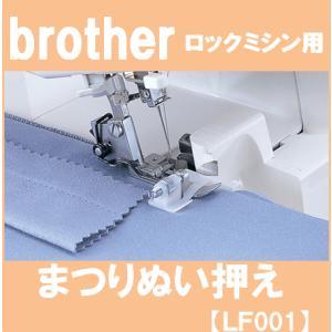まつりぬい押え LF001 ブラザーロックミシン用 まつり縫いブラザーミシン brother メーカー純正品|mishin-net-store