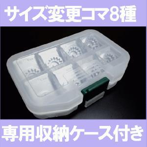 B-6 TA用ボタン穴かがり器 変更駒9個フルセット付き  ボタンホーラー/ボタンホール ブラザー職業用ミシン専用 ヌーベル専用 brother|mishin-net-store|05