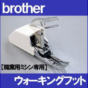 メーカー純正品 ウォーキングフット 上送り押え組 ブラザー 職業用ミシン専用 brother|mishin-net-store