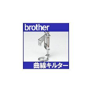 メーカー純正品 曲線キルター押え ヌーベル専用 X80907-201 F063J ブラザー職業用直線ミシン専用押さえ brother|mishin-net-store