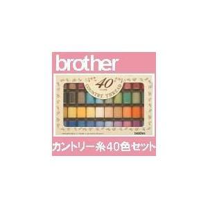カントリー糸40色セット CTS40 刺しゅう糸 brother刺繍糸 ししゅう糸 ブラザー刺しゅうミシン 刺繍ミシン |mishin-net-store