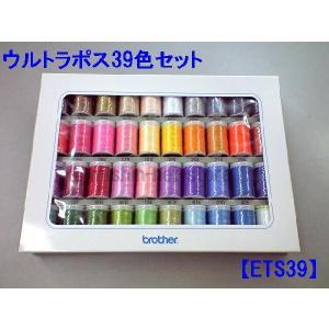 ウルトラポス39色セット ETS39 brother刺しゅう糸  刺繍糸  ししゅう糸 ブラザー刺しゅうミシン 刺繍ミシン|mishin-net-store
