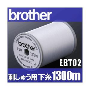 刺しゅう用下糸1300m巻 EBT02 ブラザーミシン brother 刺繍ミシン|mishin-net-store