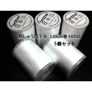 刺しゅう用下糸1300m巻5個セット!! EBT02 ブラザーミシン【brother】|mishin-net-store