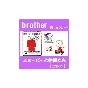 スヌーピーと仲間たち ECD015 ブラザーミシン刺しゅうカード SNOOPYシリーズ brother 刺繍カード|mishin-net-store