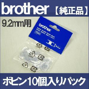 B102 ブラザー家庭用純正品ボビン9.2mm用10個入りパック XA3812-151 ブラザーミシン brother|mishin-net-store