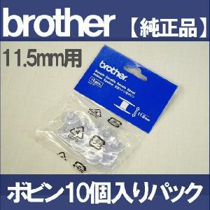 B101 ブラザー家庭用純正品ボビン11.5mm用10個入り...