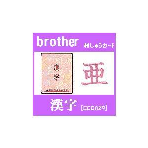 漢字 ECD029 ブラザーミシン刺しゅうカード brother 刺繍カード|mishin-net-store