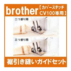 CV100専用 裾引き縫いガイドセット SA221CV ブラザーミシン brotherカバーステッチ|mishin-net-store