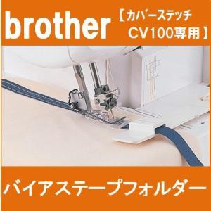 CV100専用 バイアステープフォルダー SA222CV ブラザーミシン brother カバーステッチ 4977766624237|mishin-net-store