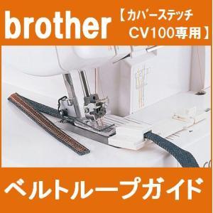 CV100専用 ベルトループガイド SA223CV ブラザーミシン brotherカバーステッチ 4977766624244|mishin-net-store