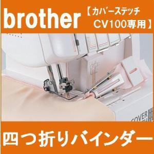 CV100専用 四つ折りバインダー SA225CV ブラザーミシン brotherカバーステッチ 4977766624268|mishin-net-store