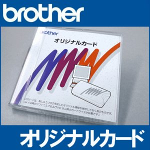 刺しゅうプロ・ハートステッチズDL用オリジナルカード brother ブラザーミシン刺しゅうカード 刺繍カード|mishin-net-store