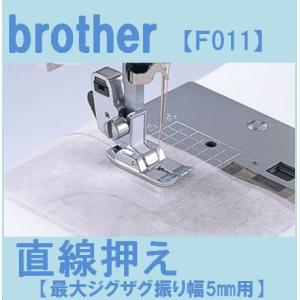 メーカー純正品 直線押え 最大ジグザグ振り幅5mm用 F011 ブラザーミシン家庭用ミシン専用 brother 直線押さえ|mishin-net-store