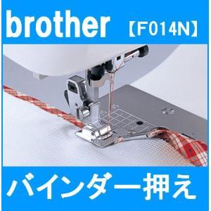 メーカー純正品 バインダー押え F014N ブラザーミシン家...