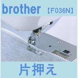 メーカー純正品 片押えF036N ブラザーミシン家庭用ミシン専用 brother  片押さえ 4977766604550|mishin-net-store