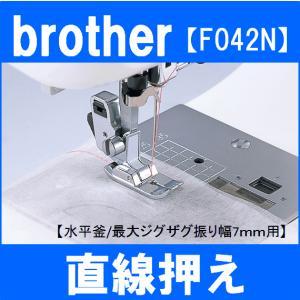 メーカー純正品 直線押え 最大ジグザグ振り幅7mm用 F042N ブラザーミシン家庭用ミシン専用 brother直線押さえ 4977766604598|mishin-net-store