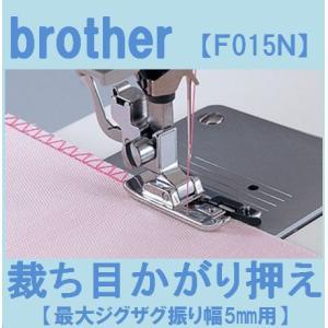 メーカー純正品 裁ち目かがり押え F015N 最大ジグザグ振り幅5mm用 ブラザーミシン家庭用ミシン専用 brother たち目かがり押さえ 実用縫い押え mishin-net-store