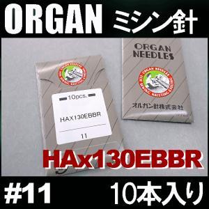 ブラザーミシンPRシリーズ用 brother ミシン針 HAx130EBBR/#11  10本入り|mishin-net-store