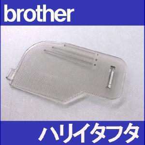 ハリイタフタ XD1645-021 針板フタ 補給部品 針板カバー ブラザーミシン家庭用ミシン専用 brother メーカー純正品 mishin-net-store