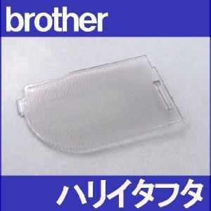 ハリイタフタ XD1646-051 針板フタ 補給部品 針板カバー ブラザーミシン家庭用ミシン専用 brother メーカー純正品 mishin-net-store