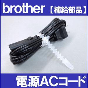 ブラザー 家庭用ミシン専用電源コード 電源ACコード XE1564-001 補給部品|mishin-ns