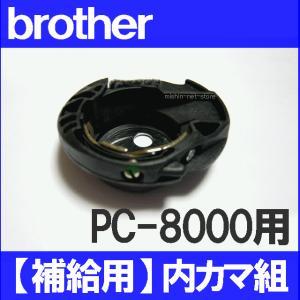 PC-8000用 内かま組 補給部品 内釜組 内カマ CPS54シリーズ ブラザーミシン brother家庭用ミシン