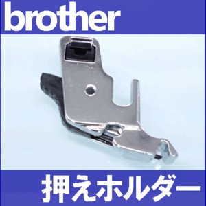 押えホルダー補給部品 押さえホルダー  ブラザーミシン  家庭用ミシン専用 brother メーカー純正品|mishin-ns