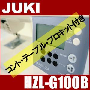 JUKI ジューキ HZL-G100B+専用FC+WT付き+さらに〜 グレースG100B コンピューターミシン本体 |mishin-ns