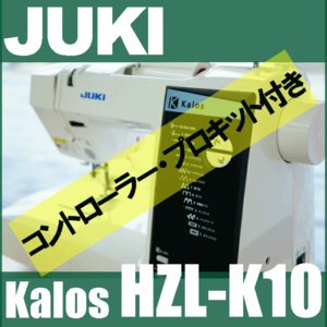 JUKI ジューキ HZL-K10+専用フットコントローラー付き Kalosカロス コンピューターミシン本体|mishin-ns