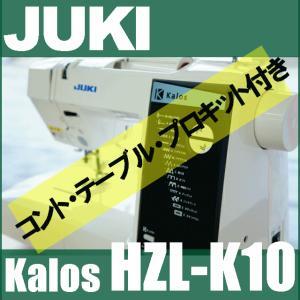 数量限定 JUKI ジューキ HZL-K10専用ワイドテーブル+専用フットコントローラー付き Kalosカロス コンピューターミシン本体|mishin-ns