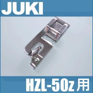 メーカー純正品 HZL-50z用三つ巻押え A9826-700-0A0  JUKI家庭用ミシン専用 ジューキ三ツ巻押え HZL50z三巻き押さえ|mishin-ns