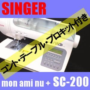 SINGER シンガーミシン SC-200+専用大型WT+FC+店長こだわりプロキット付き モナミヌウプラス コンピューターミシン本体 |mishin-ns