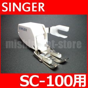 メーカー純正品SC-100専用 HP31099 上送り押え ウォーキングフット押さえ SINGER SC100用 家庭用シンガーミシン専用|mishin-ns