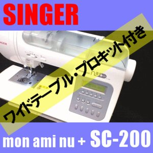 SINGER シンガーミシン SC-200+専用大型テーブル+店長こだわりプロキット付き モナミヌウプラス コンピューターミシン本体 |mishin-ns
