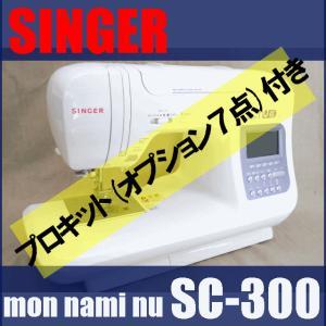SINGER シンガーミシン SC-300+店長こだわりプロキット付き  モナミヌウアルファSC300 コンピューターミシン本体 |mishin-ns