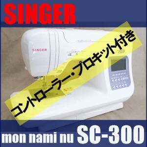SINGER シンガーミシン SC-300+専用FC+店長こだわりプロキット付き モナミヌウアルファ コンピューターミシン本体|mishin-ns