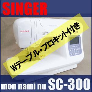 SINGER シンガーミシン SC-300+専用WT+店長こだわりプロキット付き  モナミヌウアルファ コンピューターミシン本体 |mishin-ns