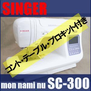 SINGER シンガーミシン SC-300+専用WT・FC+店長こだわりプロキット付き モナミヌウアルファ コンピューターミシン本体 |mishin-ns