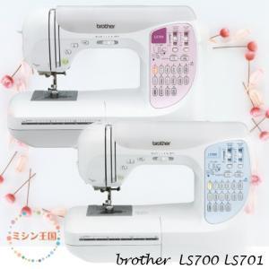 ミシン 本体 初心者 ブラザー コンピューターミシン LS700/LS701 ミシン本体送料無料 ミシン brother|mishin-oukoku