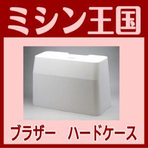 ブラザー HS301/MS201/PS202/PS203/HS102/NT400用ハードカバー/ハードケース ハードカバー (AF200/HS201装着不可)|mishin-oukoku