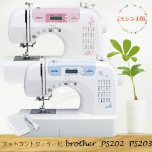 ミシン 本体 初心者 ブラザー コンピューターミシン PS202/PS203 純正フットコントローラー付 ミシン本体送料無料 ミシン brother|mishin-oukoku