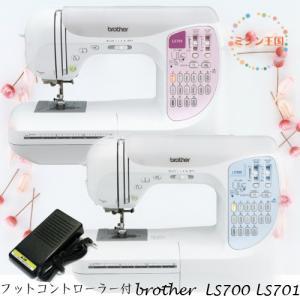 ミシン 本体 初心者 ブラザー コンピューターミシン LS700/LS701 純正フットコントローラー ミシン糸24色セット付 ミシン本体送料無料 ミシン brother|mishin-oukoku