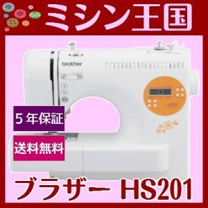 ミシン 本体 初心者 ブラザー コンピューターミシン HS201(CPV7605)フットコントローラー&6色糸付  ミシン本体送料無料 ミシン brother|mishin-oukoku
