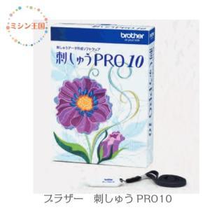 ブラザー 刺しゅうPRO 10  PC刺しゅうデータ作成ソフトウェア 刺しゅうプロ 刺繍プロ|mishin-oukoku