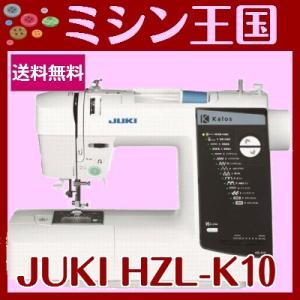 ミシン 本体 初心者 ジューキ JUKI 家庭用ミシン HZL-K10 カロス10 送料無料 コンピューターミシン HZLK10|mishin-oukoku