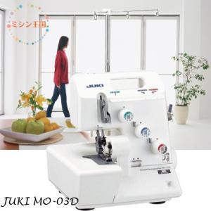 ロックミシン 本体 初心者 ジューキ JUKI 1本針3本糸差動送り付き オーバーロックミシン MO-03D 送料無料 MO03D|mishin-oukoku