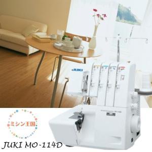 ロックミシン 本体 初心者 ジューキ JUKI 2本針4本糸差動送り付き オーバーロックミシン MO-114D 送料無料 MO114D|mishin-oukoku