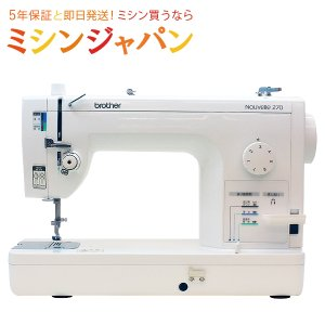 ミシン 本体 ブラザー職業用ミシン「ヌーベル270」 TAT7101|mishin-shop